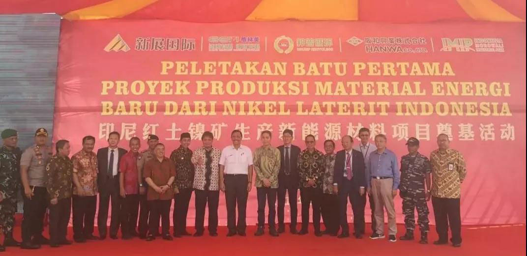Producing New Energy Materials From Laterite Nickel Ore In Indonesia Lay The Foundation