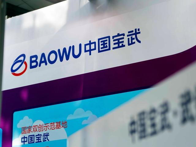 China Baowu And Shanghai Electric Signed The Framework Agreement For Strategic Cooperation