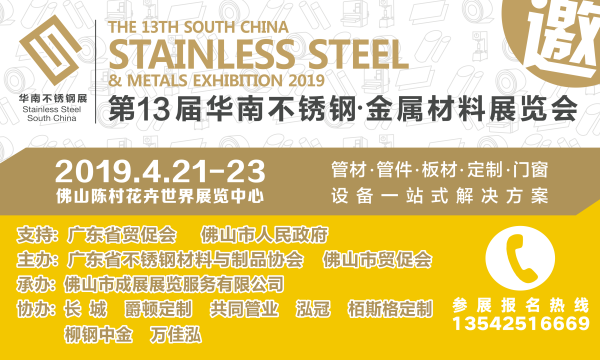 13th South China Stainless Steel Exhibition