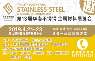 Opening on 21 April, 13th South China Stainless Steel Exhibition