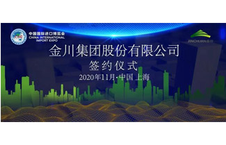 Special Signing Ceremony of Jinchuan Group Held in Shanghai